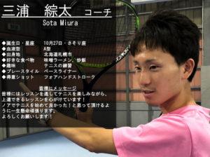 テニススクール・ノア 加古川校 コーチ 三浦 綜太 (みうら そうた)