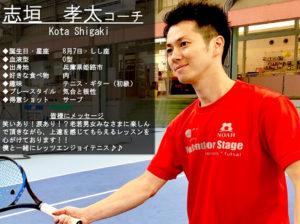テニススクール・ノア 加古川校 コーチ 志垣 孝太 (しがき こうた)