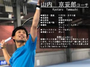 テニススクール・ノア 加古川校 コーチ 山内 京妥郎