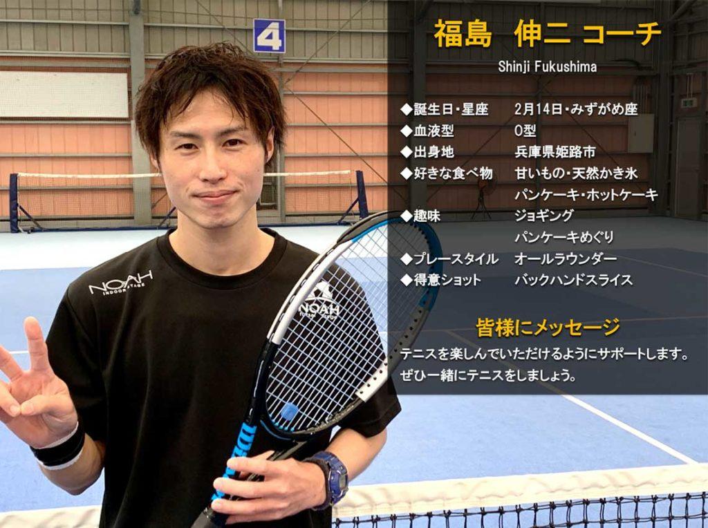 テニススクール・ノア 加古川校 コーチ 福島 伸二(ふくしま しんじ)