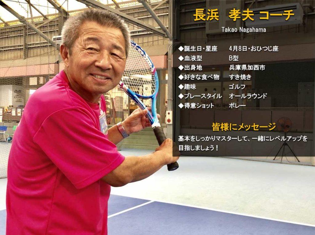 テニススクール・ノア 加古川校 コーチ 長浜 孝夫(ながはま たかお)