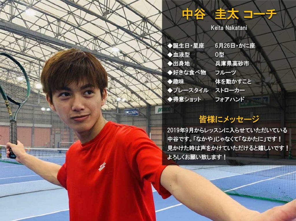 テニススクール・ノア 加古川校 コーチ 中谷 圭太(なかたに けいた)