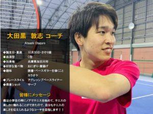 テニススクール・ノア 加古川校 コーチ 大田黒 敦志(おおたぐろ あつし)
