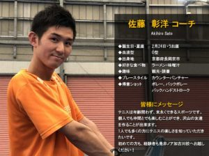 テニススクール・ノア 加古川校 コーチ 佐藤 彰洋(さとう あきひろ)
