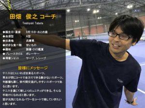 テニススクール・ノア 加古川校 コーチ 田畑 俊之(たばた としゆき)