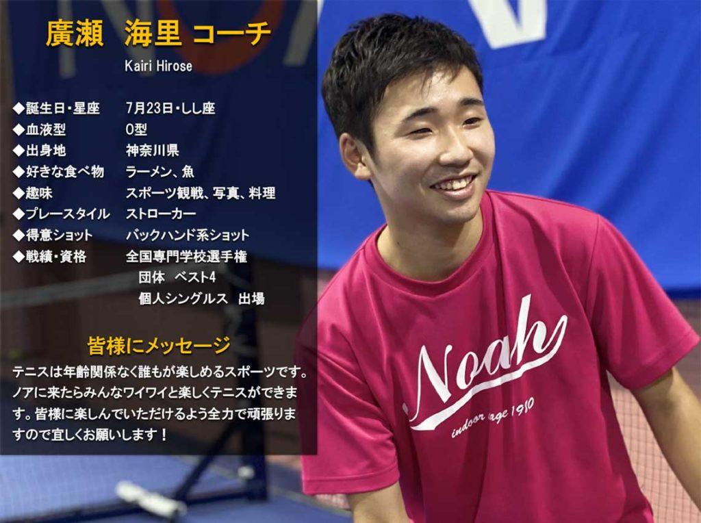 テニススクール・ノア 加古川校 コーチ 廣瀬 海里(ひろせ かいり)